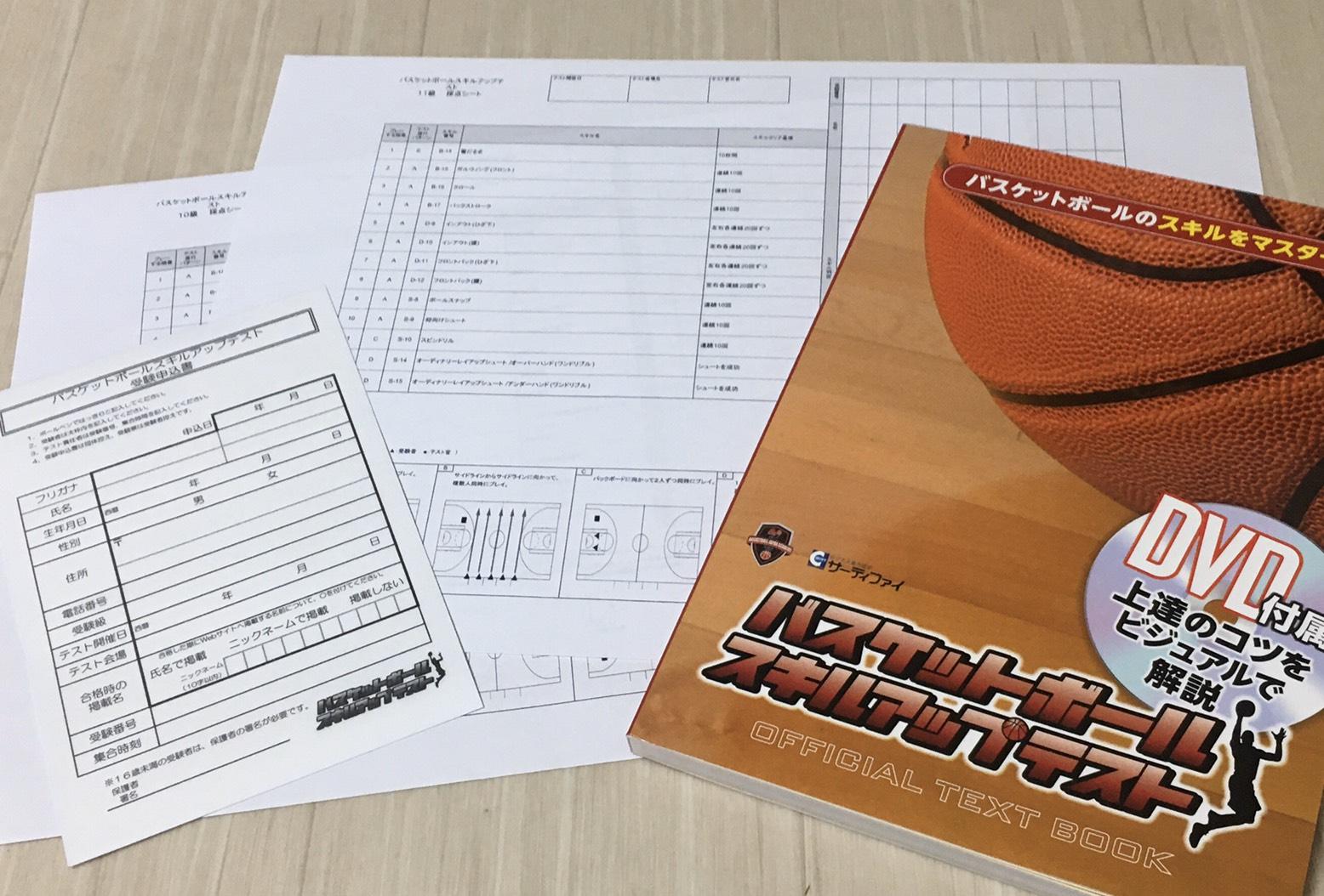 バスケットボールスキルアップテスト