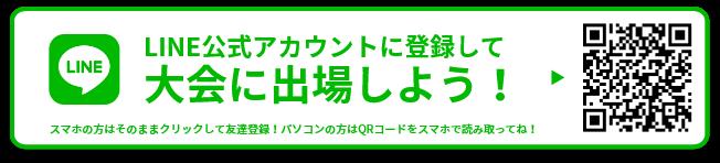 1DAYバスケットボール大会「ジョイフルリーグ」LINE公式アカウント