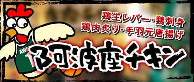 鶏肉と阪神タイガースの阿波座チキン
