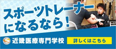 スポーツトレーナー養成の近畿医療専門学校