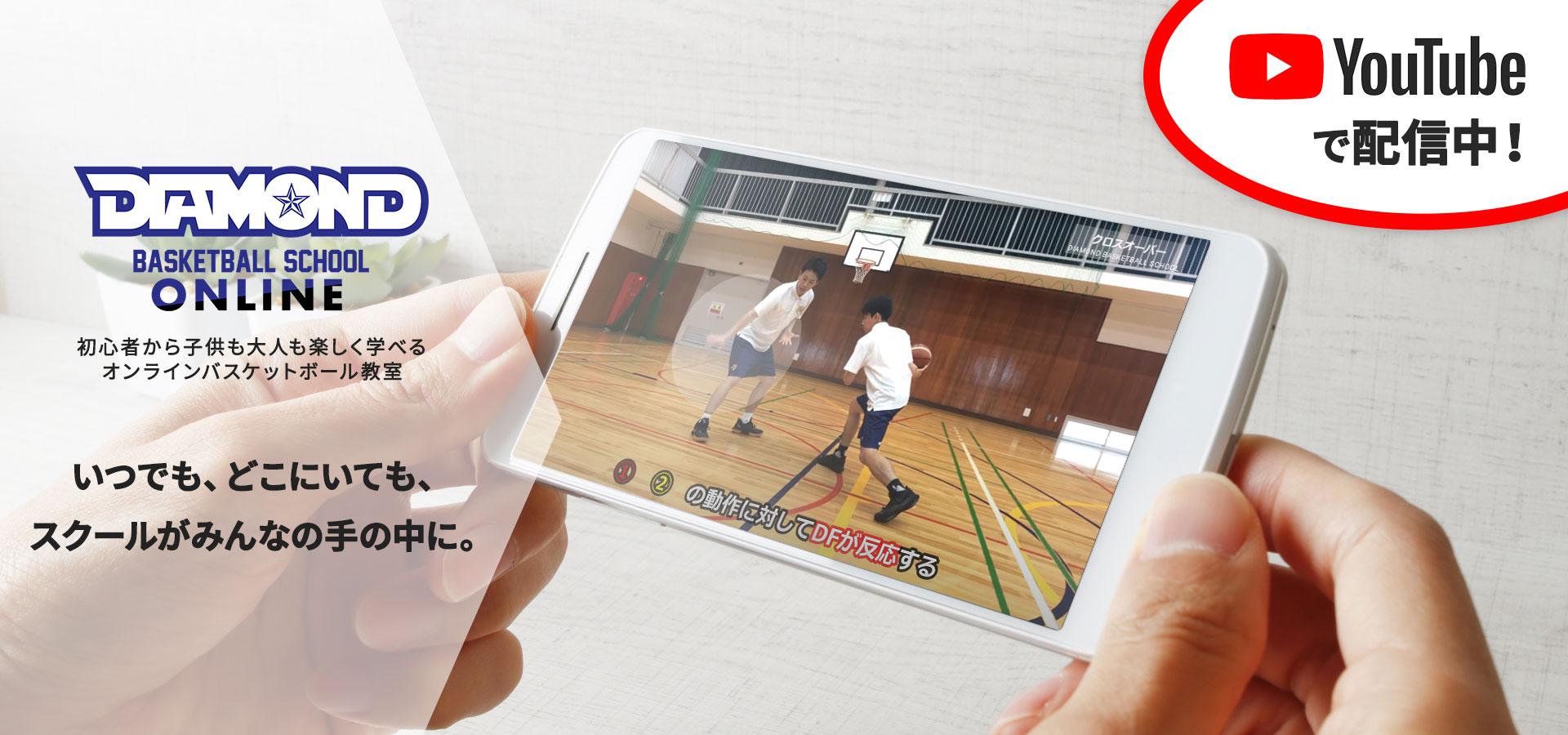 「いつでも、どこにいても、スクールがみんなの手の中に。」超初級から子供も大人も取り組めるオンラインバスケットボール教室