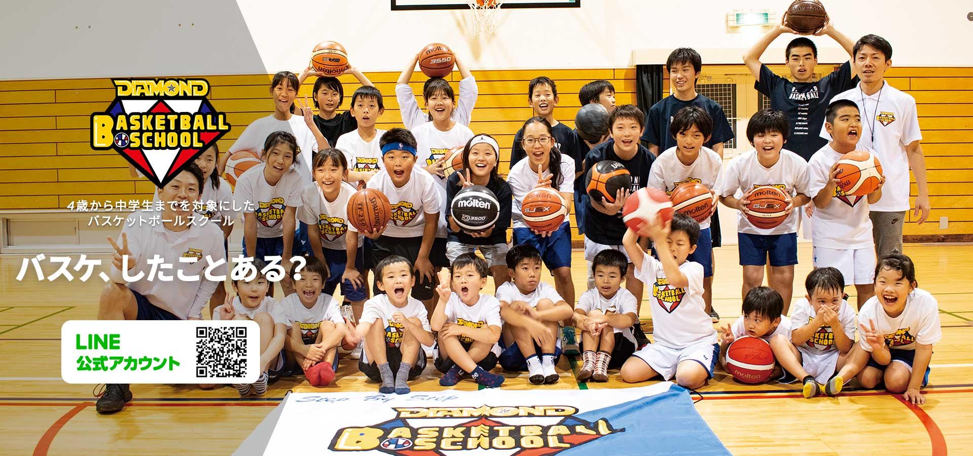 「バスケ、したことある?」ダイアモンドバスケットボールスクールは4歳から中学生までを対象にしたバスケットボールスクールです