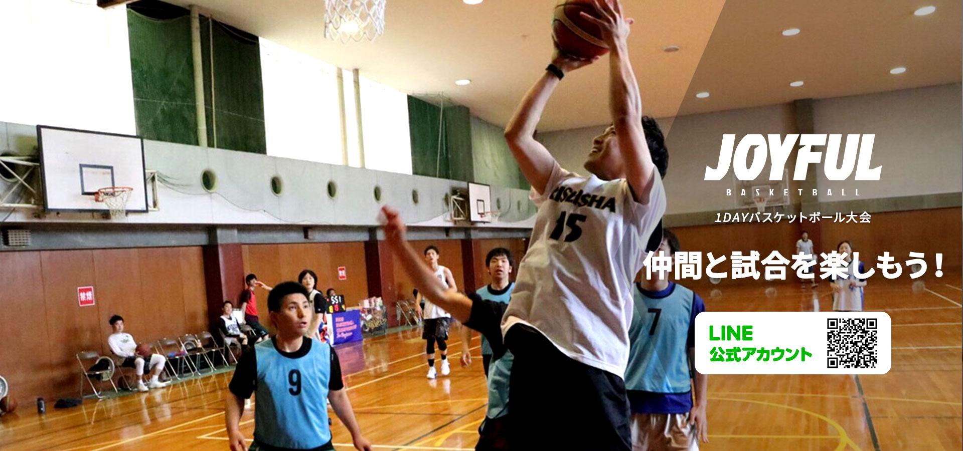 「仲間と試合を楽しもう!」ジョイフルリーグは1DAYバスケットボール大会専門のリーグです
