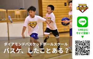 ダイアモンドバスケットボールスクールLINE公式アカウントリンク